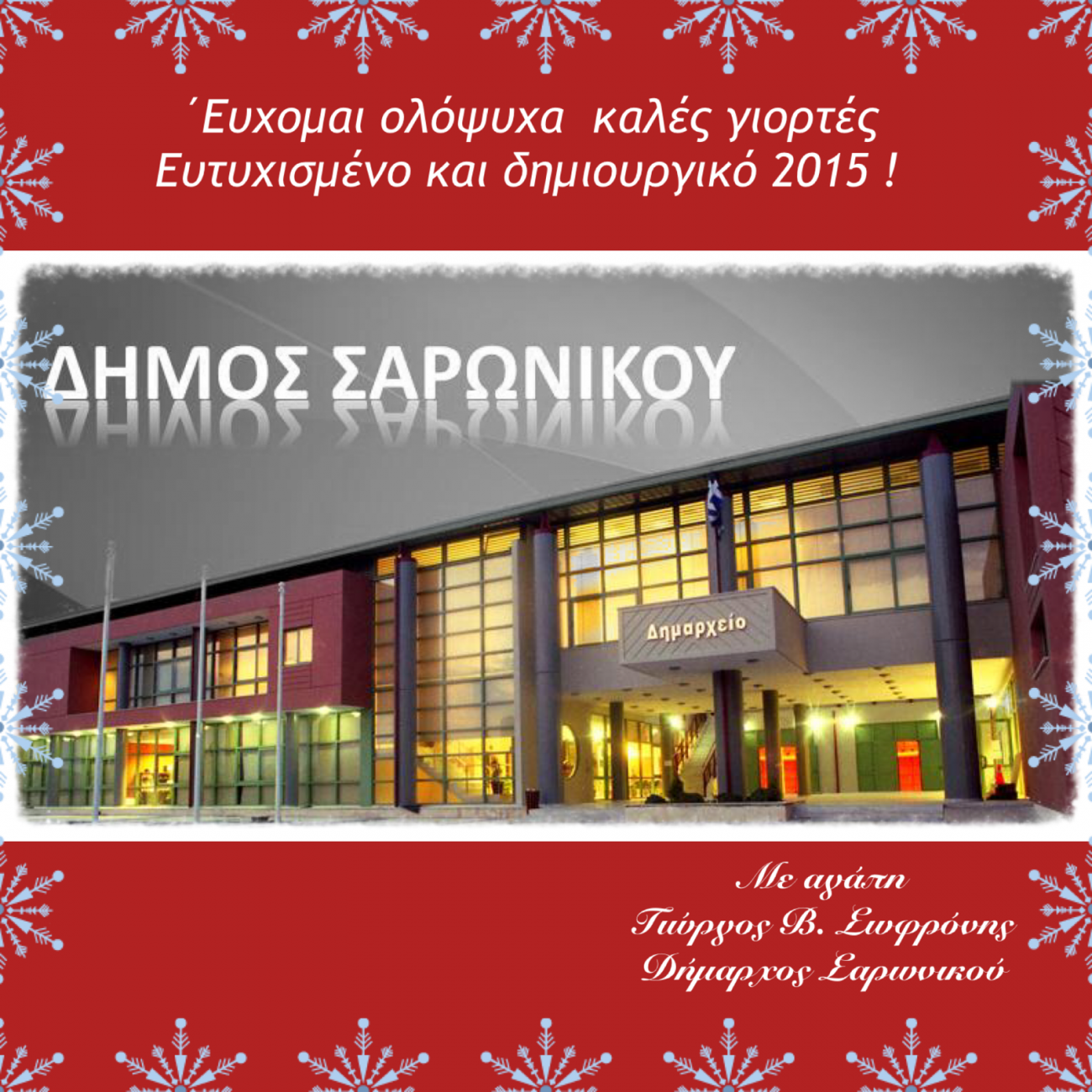 SARONIKOS_SEASON GREETINGS