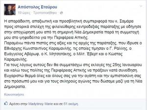 Απόστολος Σταύρου