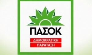 ΛΟΓΟΤΥΠΟ ΠΑΣΟΚ ΔΗΠΑΡ