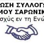 Λογότυπο Ένωσης Συλλόγων Σαρωνικού