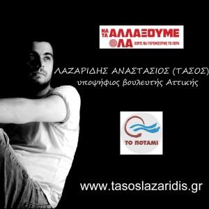 Τάσος Λαζαρίδης