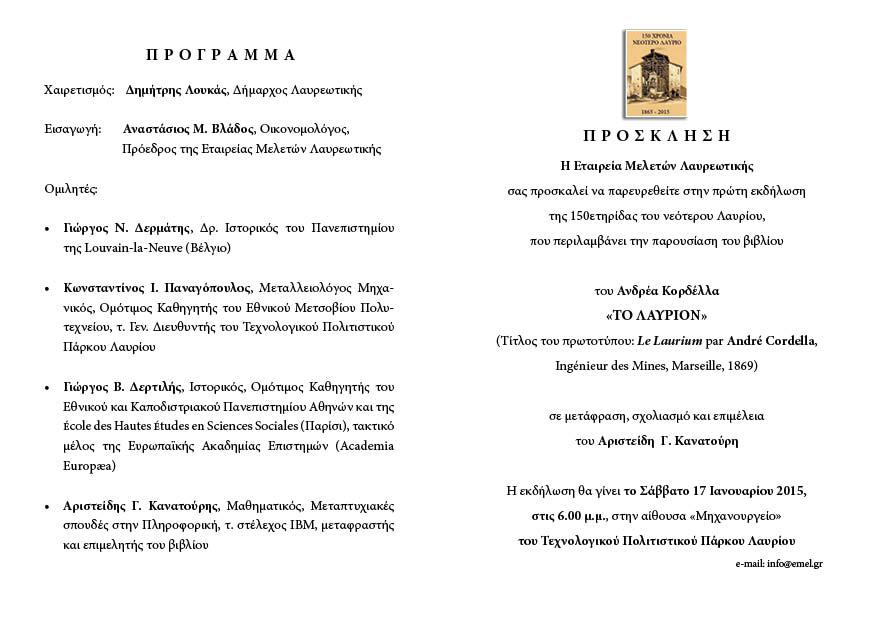 prosklisi_kordella-2