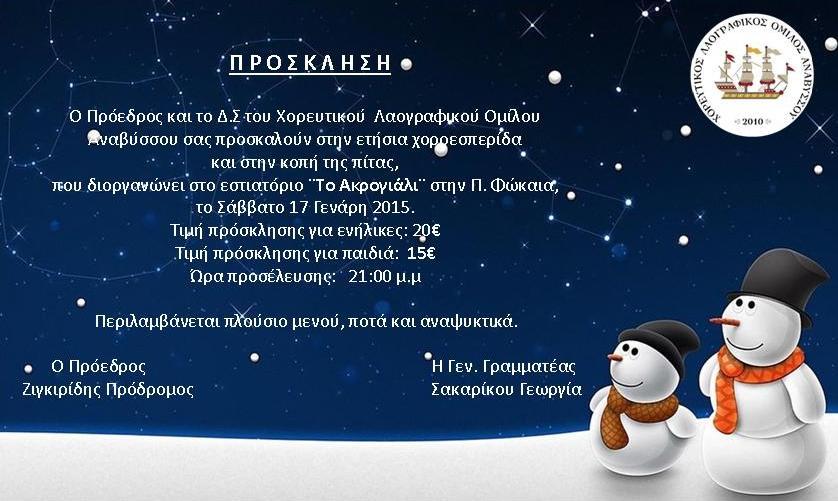 xoros_prosklisi