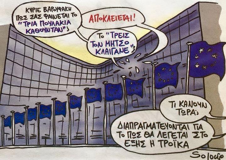 Διαπραγματεύσεις με την ΕΕ