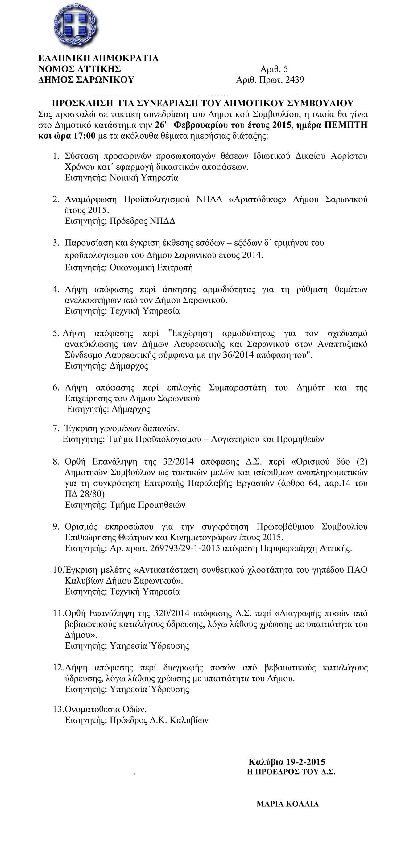 Πρόσκληση Συνεδρίασης Δημοτικού Συμβουλίου 26-2-2015-1