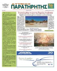 Αττικός Παρατηρητής τεύχος 119
