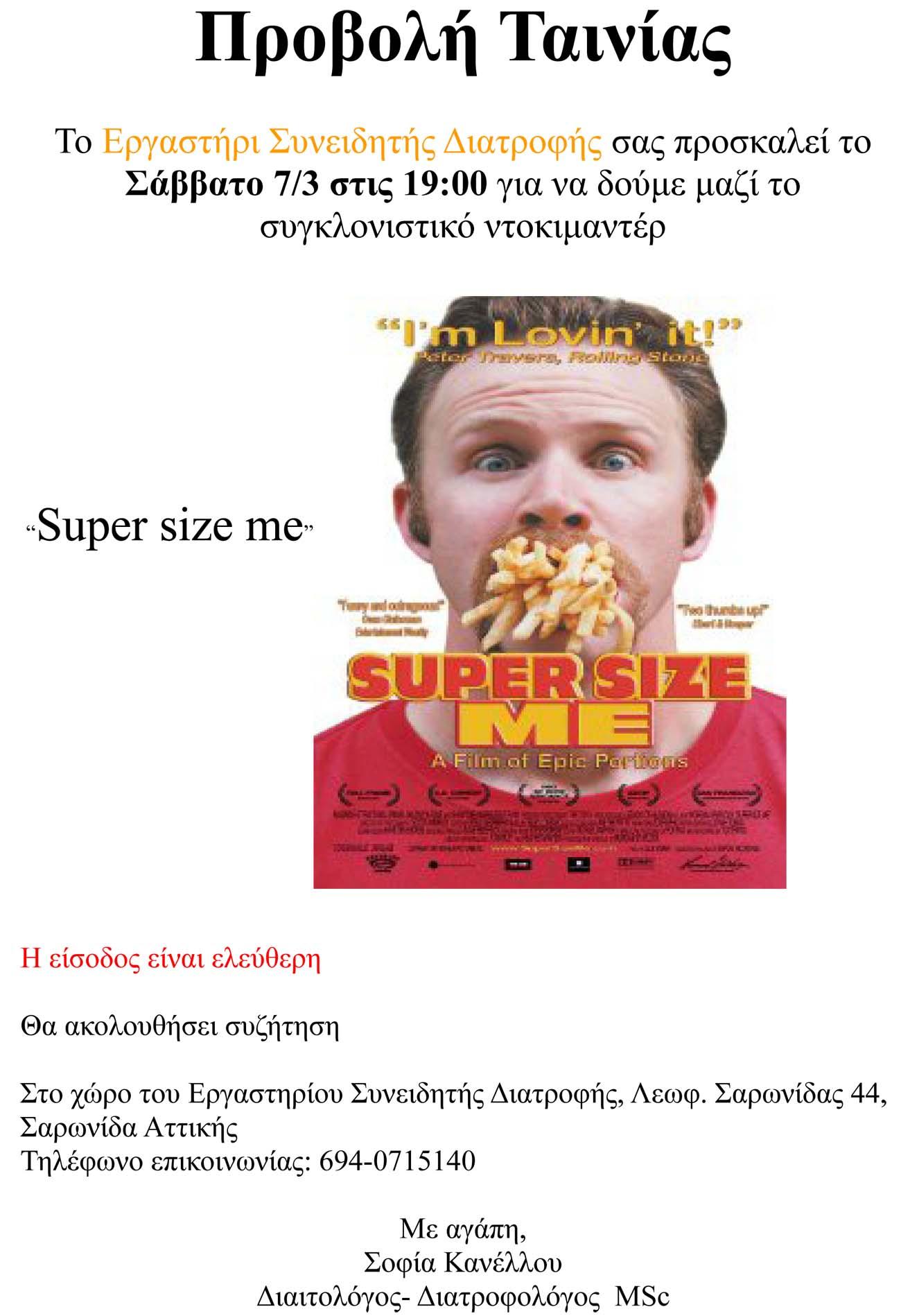Προβολή ταινίας supe size me