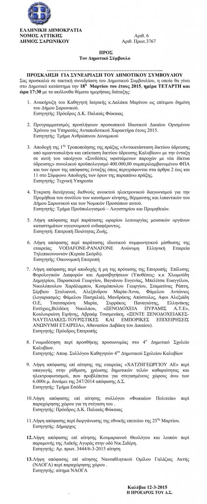 Πρόσκληση Δημοτικού Συμβουλίου 18-3-2015-1
