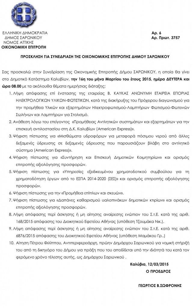 Πρόσκληση Οικονομικής Επιτροπής 16-3-2015