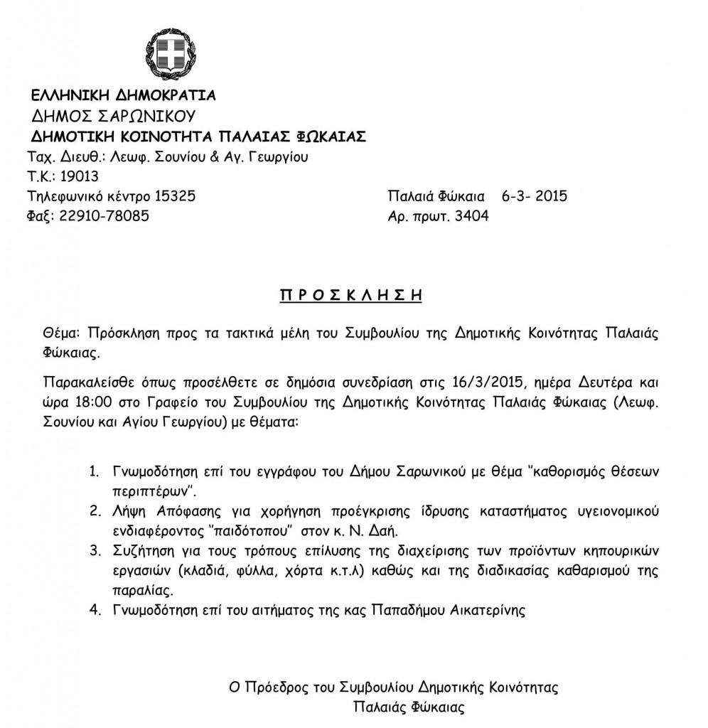 Πρόσκληση Συμβουλίου ΔΚ Παλαιάς Φώκαιας 16-3-2015-1