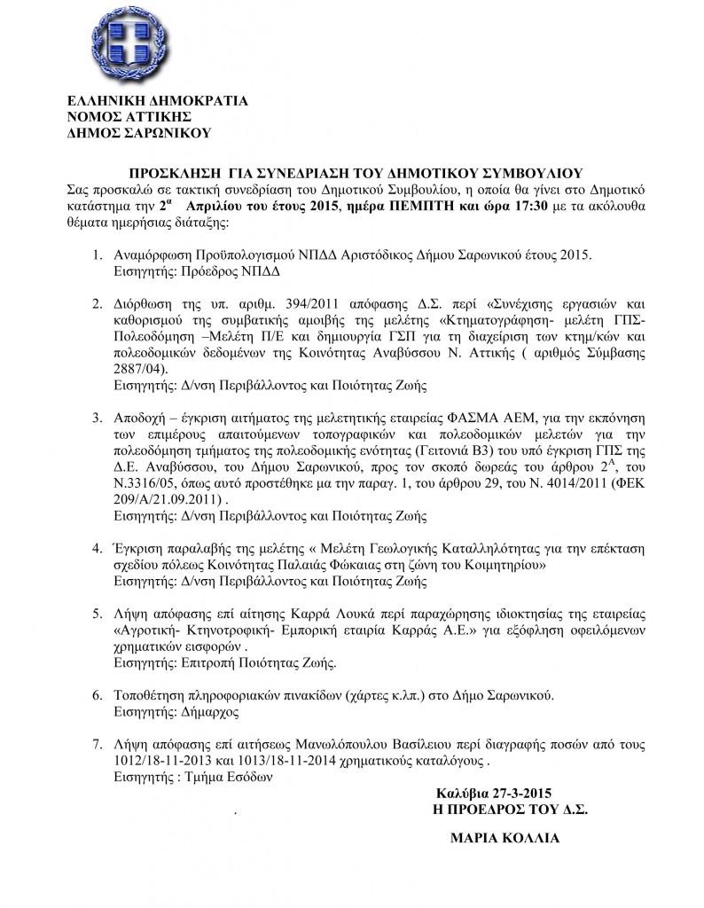 Πρόσκληση Δημοτικού Συμβουλίου 2-4-2015