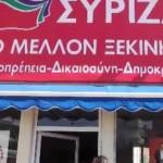 ΣΥΡΙΖΑ Καλύβια
