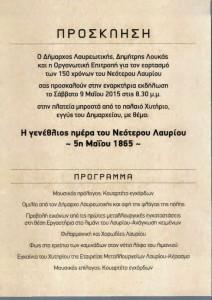 Πρόσκληση 150 χρόνια Λαυρίου
