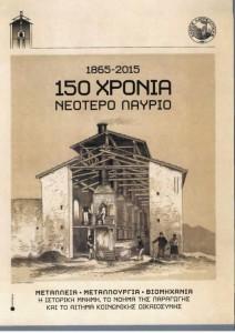 150 χρόνια Λαύριο