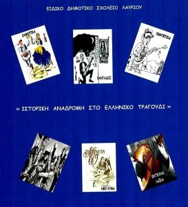 Ιστορική αναδρομή στο Ελληνικό Τραγούδι
