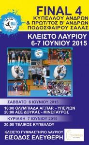 thoriko_pantazis_afisa_2-1