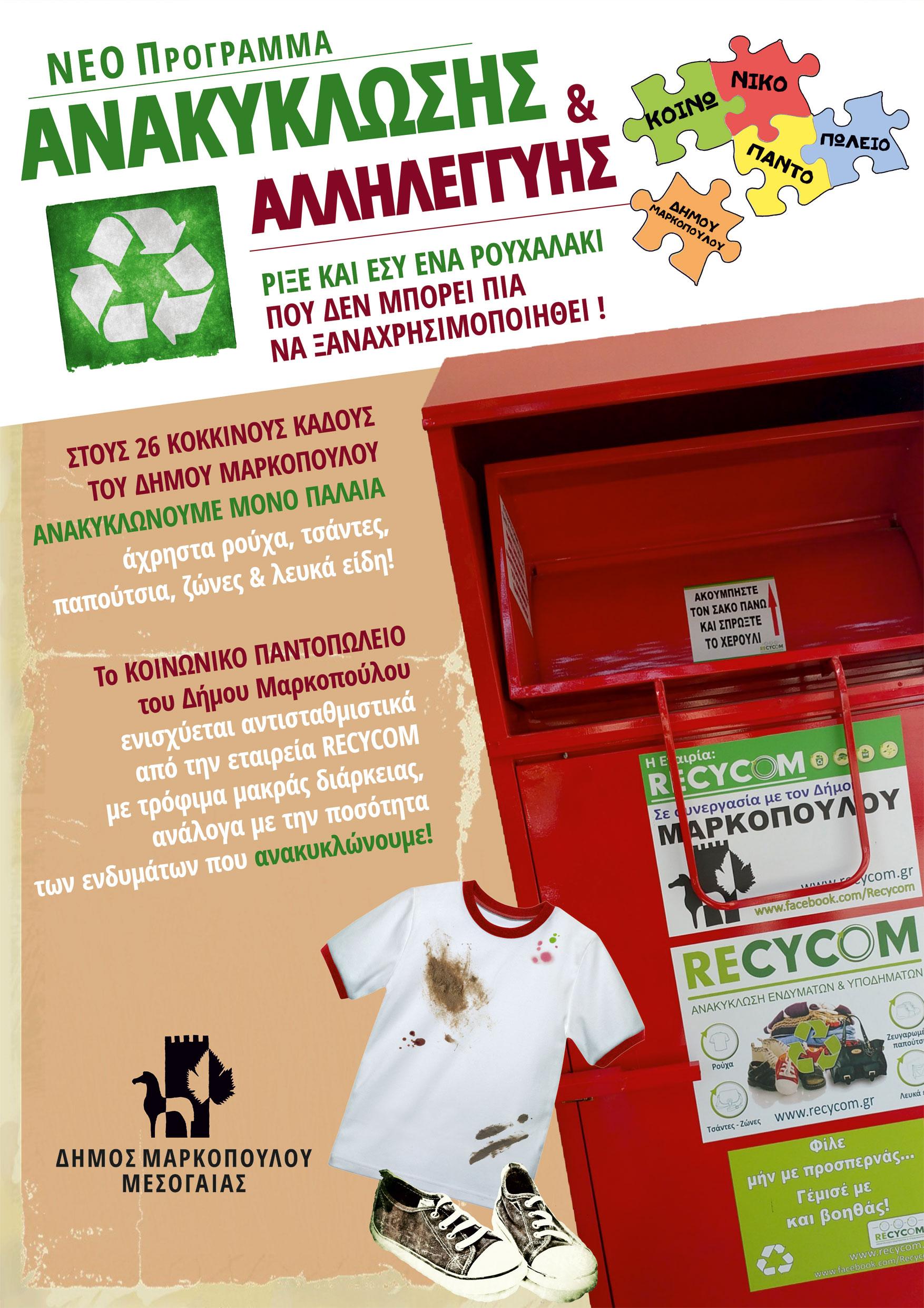 716817cca32 Αποδίδει ήδη _καρπούς_ το νέο Πρόγραμμα Ανακύκλωσης Παλαιών Ρούχων, στους  Κόκκινους Κάδους του Δήμου Μαρκοπούλου