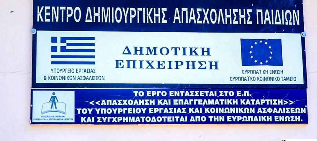 ΚΔΑΠ ΤΑΜΠΕΛΑ-2