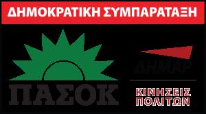 SYMPARATAKSH-LOGO-FINAL-EXACT-SIZE