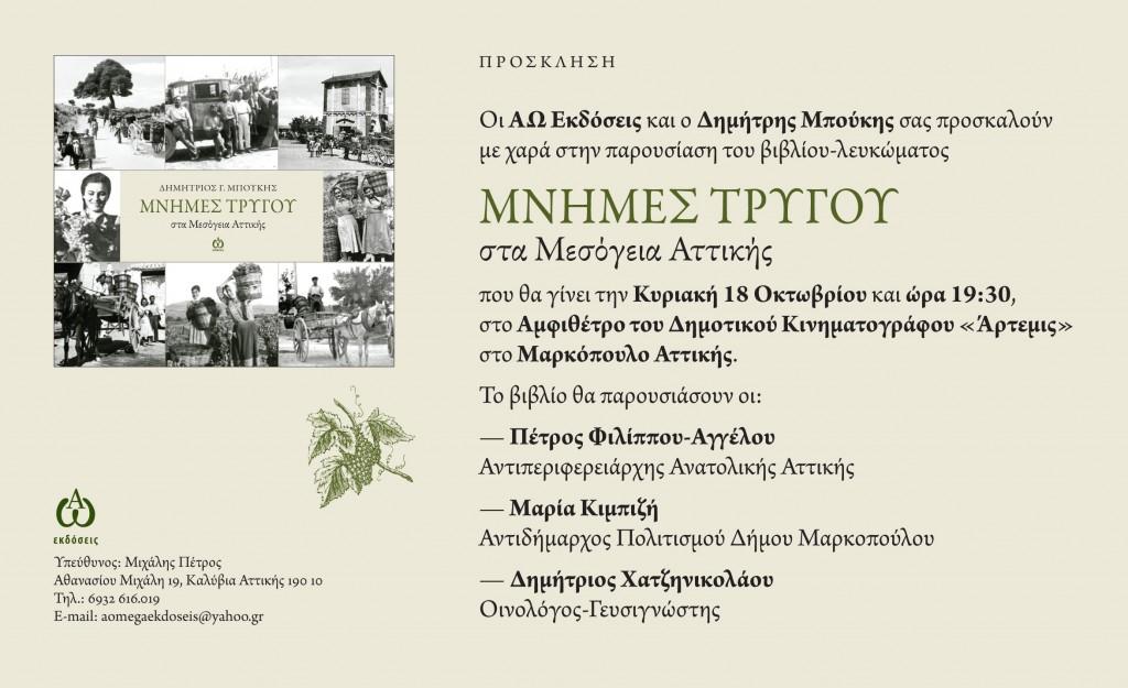 Παρουσίαση βιβλίου-λευκώματος  ''Μνήμες Τρύγου στα Μεσόγεια Αττικής'' στο Δημοτικό Κινηματοθέατρο Μαρκοπούλου ''Άρτεμις''