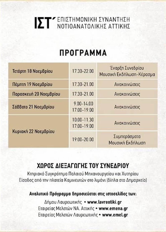 ΠΡΟΣΚΛΗΣΗ_ΙΣΤ-VERT3