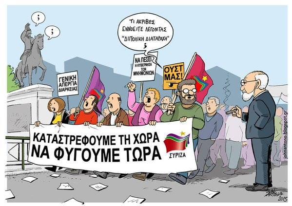 ΣΥΡΙΖΑ εναντίον ΣΥΡΙΖΑ