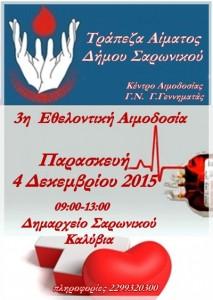 3η Εθελοντική Αιμοδοσία Δήμος Σαρωνικού