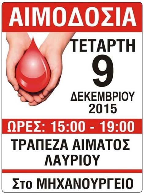 Αιμοδοσία Λαύριο