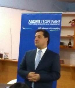 Γεωργιάδης