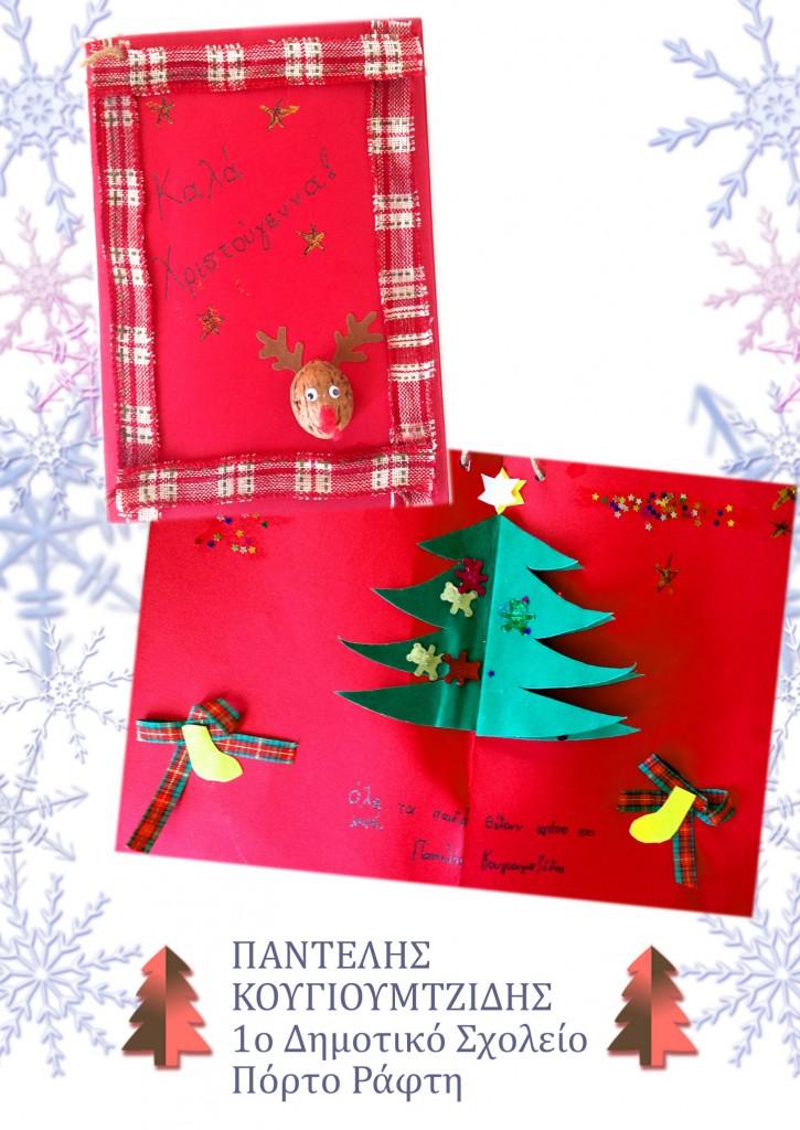 Νικητής Διαγωνισμού «Ζωγραφίζουμε τις Χριστουγεννιάτικες Ευχές» Παντελής Κουγιουμτζίδης