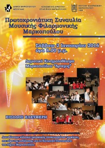 Πρωτοχρονιάτικη Συναυλία Μουσικής Φιλαρμονικής Μαρκοπούλου, στο Δημοτικό Κινηματοθέατρο «Άρτεμις»