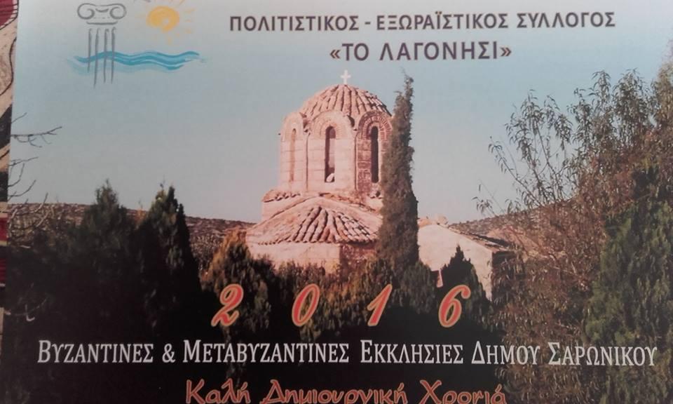 Ημερολόγιο Πολιτιστικού Συλλόγου Λαγονησίου