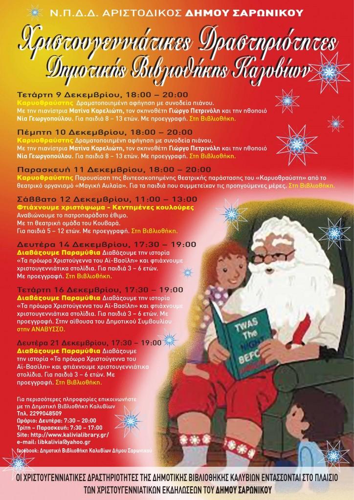 Programma_Bibliothikis2