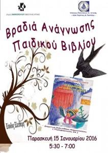 Νέα βραδιά ανάγνωσης Παιδικού Βιβλίου στην Δημοτική Βιβλιοθήκη του Δήμου Μαρκοπούλου, για μικρούς και μεγάλους! - Αντίγραφο