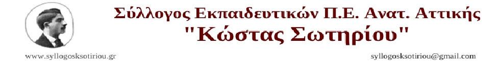 Σύλλογος εκπαιδευτικών Κώστα Σωτηρίου