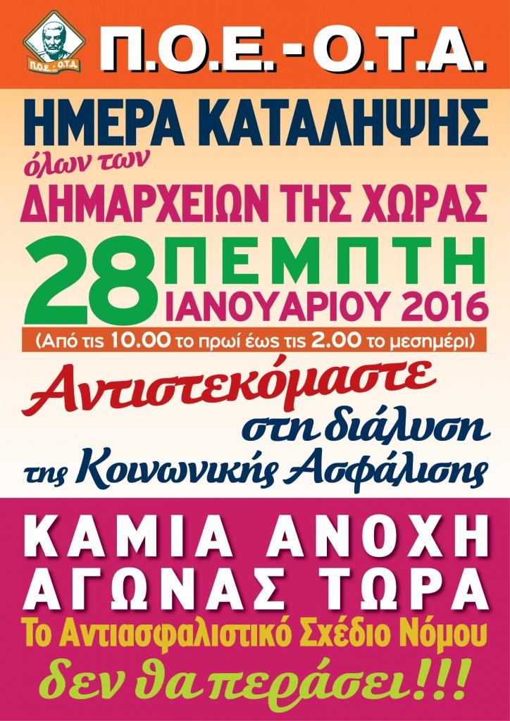 AFISA_28.01.2016