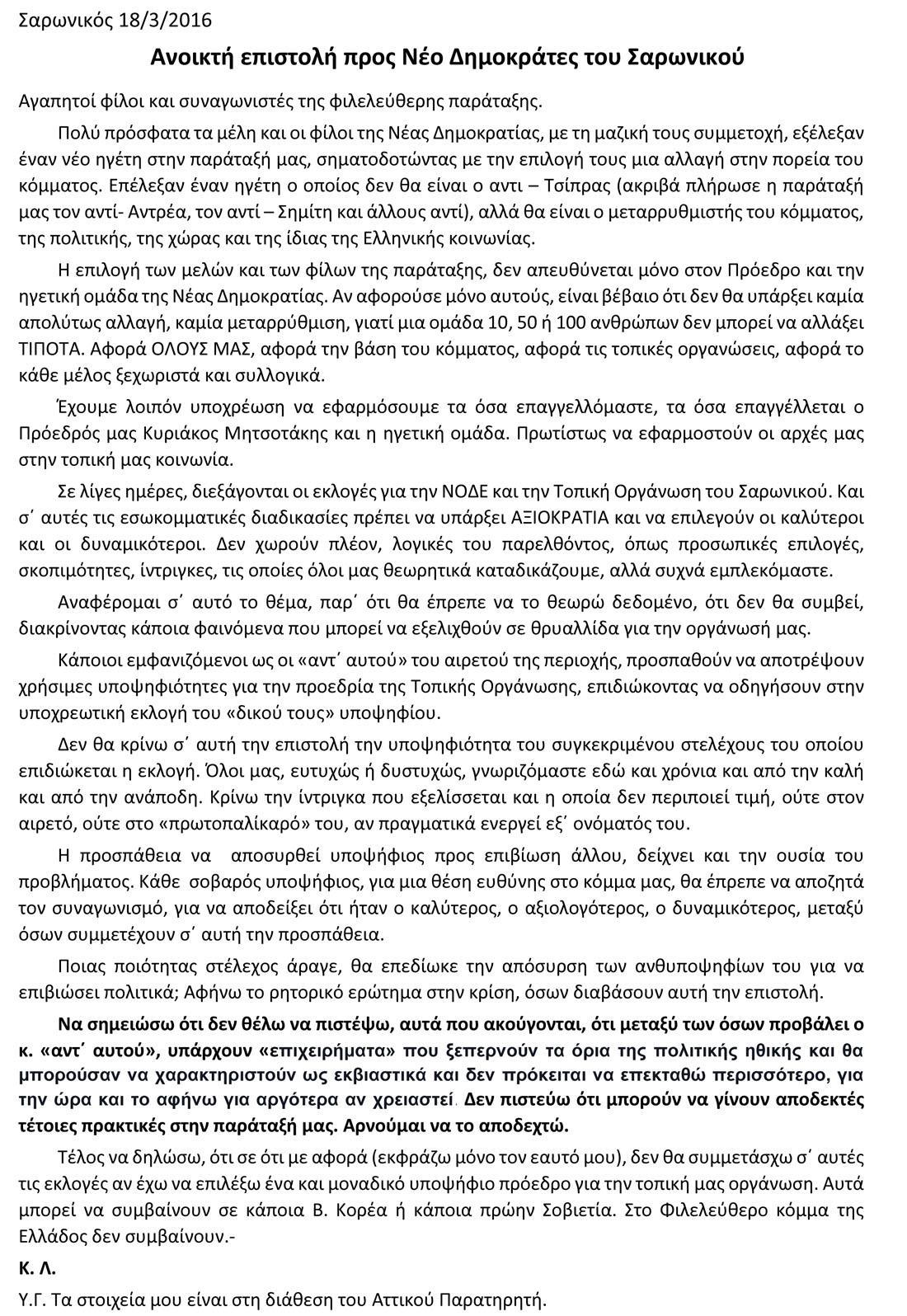 Ανοικτή επιστολή προς Νέο Δημοκράτες  Σαρωνικού