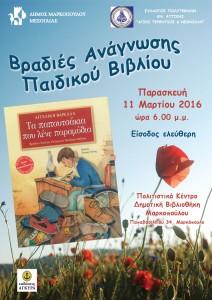 Βραδιές Ανάγνωσης Παιδικού Βιβλίου  Δημοτική Βιβλιοθήκη Μαρκοπούλου