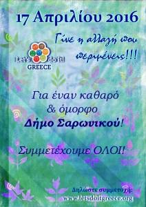 ΑΦΙΣΑ 2016_saronikos