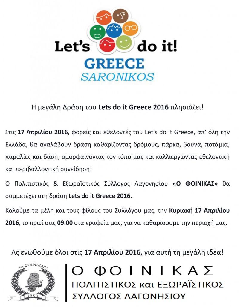 ΔΤ ΦΟΙΝΙΚΑΣ Lets do it Greece 2016