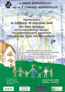 Μουσικοθεατρική παράσταση «Ο μαγικός ήχος της Μελωδίας»