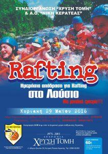 Αφίσα για Rafting στον Λούσιο