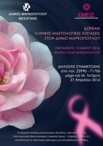 ΔΩΡΕΑΝ-κλινικών-μαστολογικών-εξετάσεων-στον-Δήμο-Μαρκοπούλου