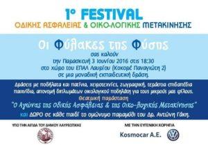 1ο Φεστιβάλ