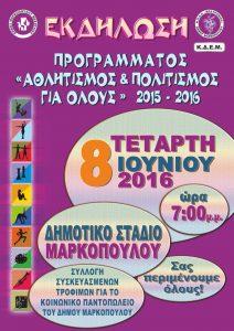 Λήξη του Προγράμματος «Αθλητισμός &  Πολιτισμός για Όλους» 2015-2016