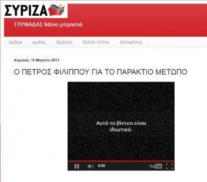 Πέτρος Φιλίππου για παράκτιο μέτωπο και ελληνικό