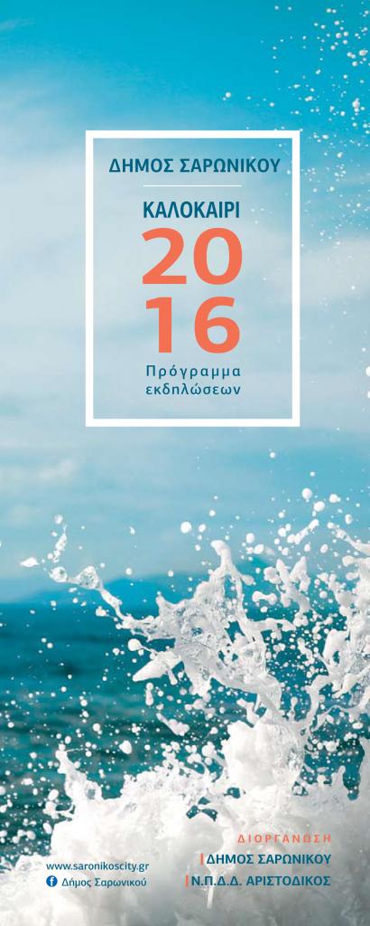 saronikos-kalokairi16-14INTERNET-1