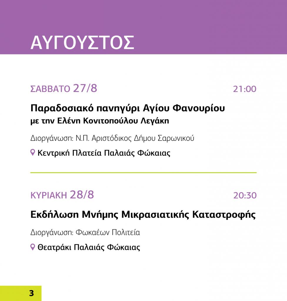 saronikos-kalokairi16-14INTERNET-11