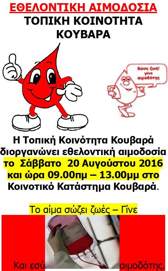 Αιμοδοσία Κουβαρά