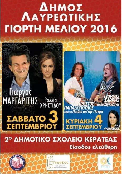 Γιορτή Μελιού 2016